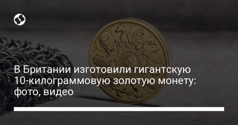 Общество: В Британии изготовили гигантскую 10-килограммовую золотую монету: фото, видео