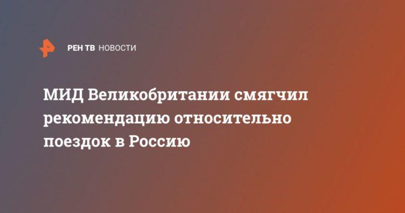 Общество: МИД Великобритании смягчил рекомендацию относительно поездок в Россию