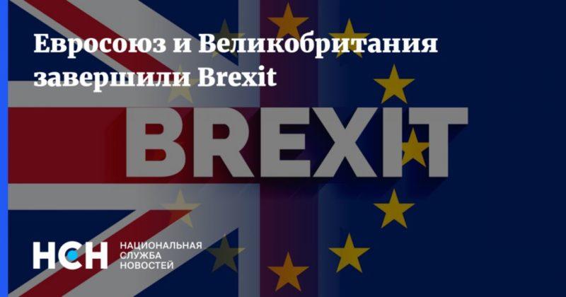 Общество: Евросоюз и Великобритания завершили Brexit