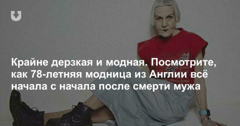 Общество: Крайне дерзкая и модная. Посмотрите, как 78-летняя модница из Англии всё начала с начала после смерти мужа