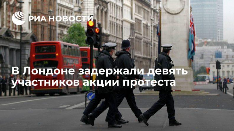 Общество: В Лондоне задержали девять участников акции протеста