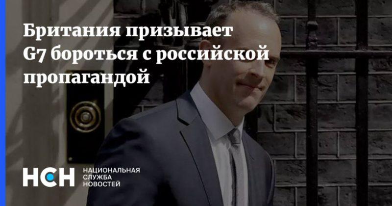 Общество: Британия призывает G7 бороться с российской пропагандой