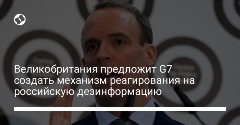Общество: Великобритания предложит G7 создать механизм реагирования на российскую дезинформацию