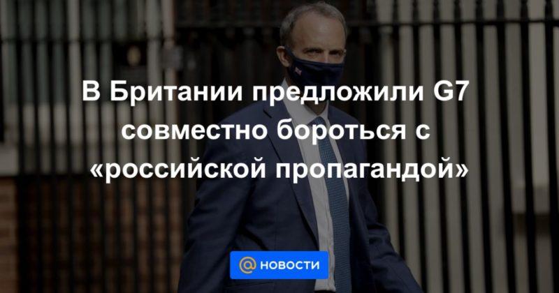 Общество: В Британии предложили G7 совместно бороться с «российской пропагандой»