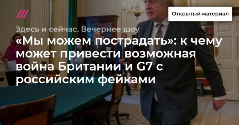 Общество: «Мы можем пострадать»: к чему может привести возможная война Британии и G7 c российским фейками