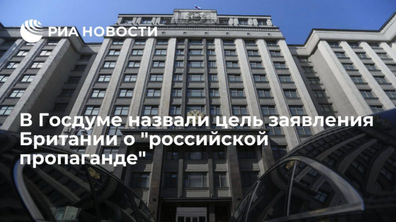 """Общество: В Госдуме назвали цель заявления Британии о """"российской пропаганде"""""""