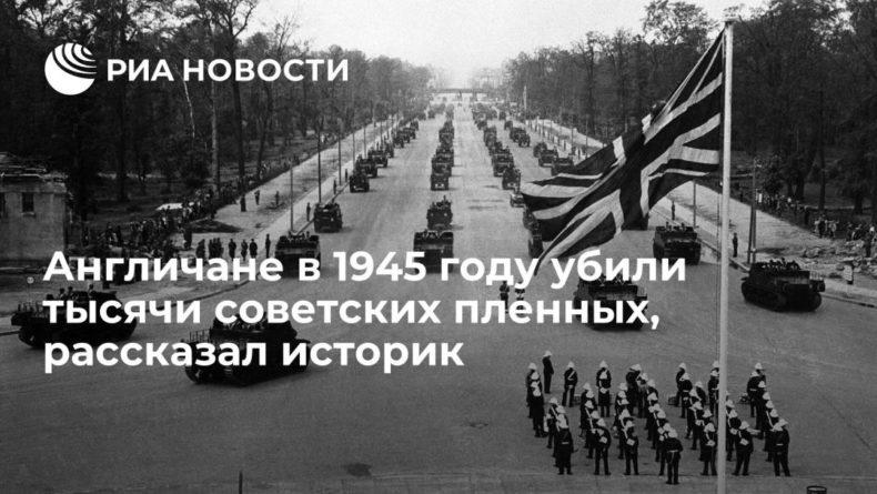 Общество: Англичане в 1945 году убили тысячи советских пленных, рассказал историк