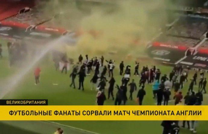 Общество: В Великобритании футбольные фанаты сорвали матч чемпионата страны между «Манчестером Юнайтед» и «Ливерпулем»: на поле прорвались 200 человек