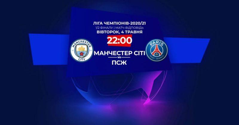Общество: Манчестер Сити - ПСЖ: онлайн-трансляция матча Лиги чемпионов