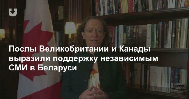Общество: Послы Великобритании и Канады выразили поддержку независимым СМИ в Беларуси