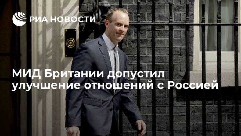 Общество: МИД Британии допустил улучшение отношений с Россией