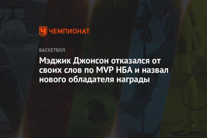 Общество: Мэджик Джонсон отказался от своих слов по MVP НБА и назвал нового обладателя награды