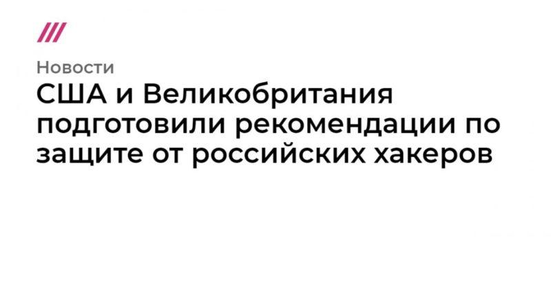 Общество: США и Великобритания подготовили рекомендации по защите от российских хакеров