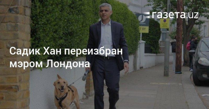 Общество: Садик Хан переизбран мэром Лондона