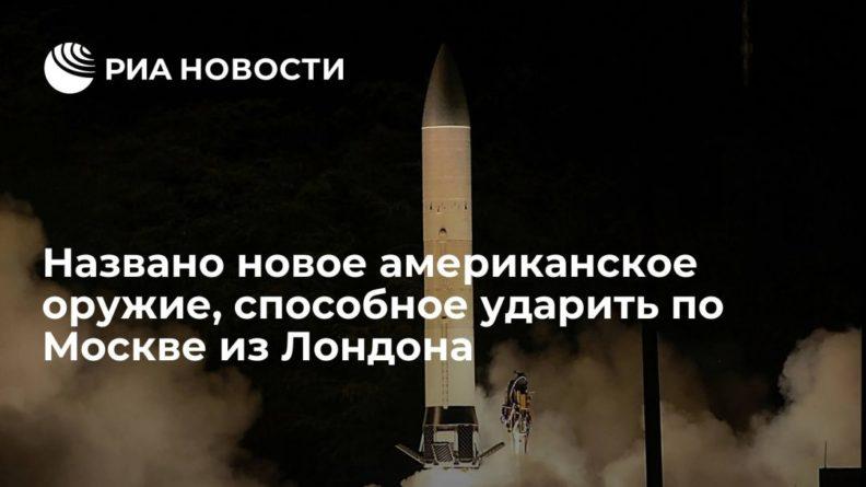 Общество: Названо новое американское оружие, способное ударить по Москве из Лондона