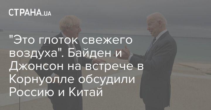 """Общество: """"Это глоток свежего воздуха"""". Байден и Джонсон на встрече в Корнуолле обсудили Россию и Китай"""