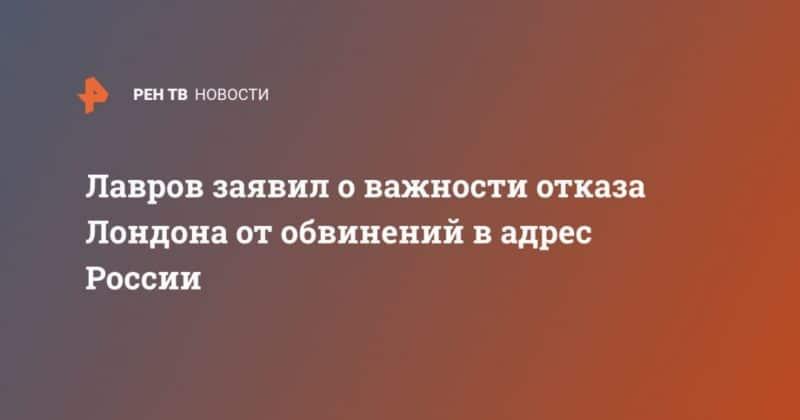 Общество: Лавров заявил о важности отказа Лондона от обвинений в адрес России