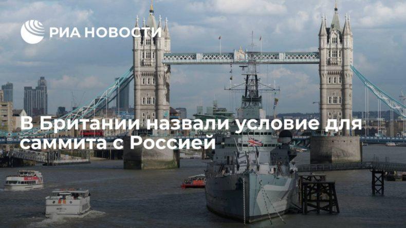 Общество: Министр обороны Великобритании Уоллес назвал условие для саммита с Россией
