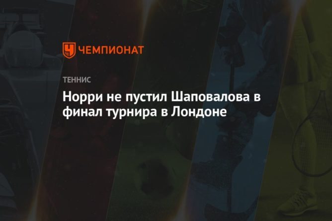 Общество: Норри не пустил Шаповалова в финал турнира в Лондоне
