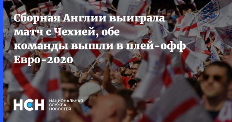 Общество: Сборная Англии выиграла матч с Чехией, обе команды вышли в плей-офф Евро-2020
