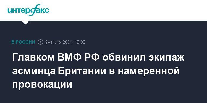 Общество: Главком ВМФ РФ обвинил экипаж эсминца Британии в намеренной провокации