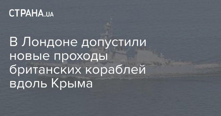 Общество: В Лондоне допустили новые проходы британских кораблей вдоль Крыма