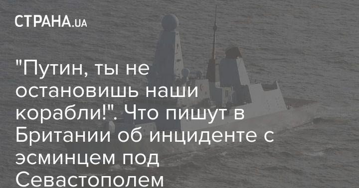 """Общество: """"Путин, ты не остановишь наши корабли!"""". Что пишут в Британии об инциденте с эсминцем под Севастополем"""