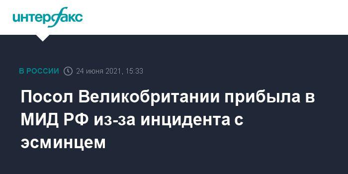 Общество: Посол Великобритании прибыла в МИД РФ из-за инцидента с эсминцем