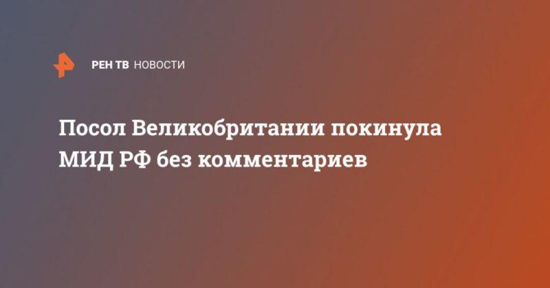 Общество: Посол Великобритании покинула МИД РФ без комментариев