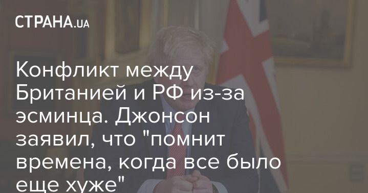 """Общество: Конфликт между Британией и РФ из-за эсминца. Джонсон заявил, что """"помнит времена, когда все было еще хуже"""""""