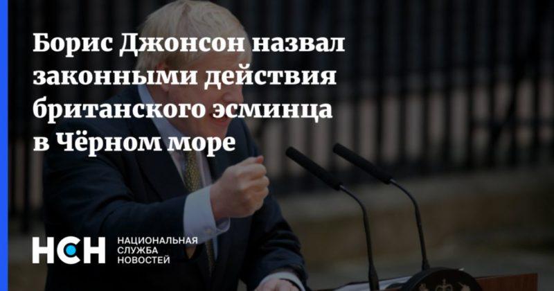 Общество: Борис Джонсон назвал законными действия британского эсминца в Чёрном море