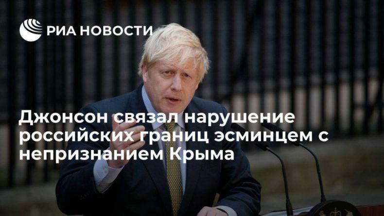 Общество: Премьер-министр Британии Джонсон связал нарушение границ России эсминцем с непризнанием Крыма