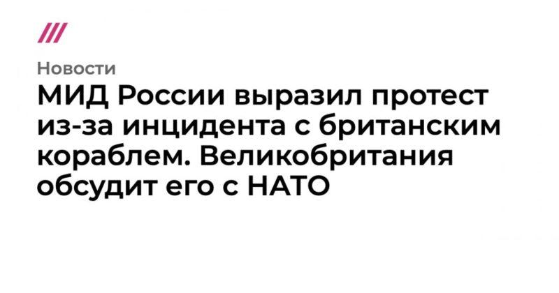 Общество: МИД России выразил протест из-за инцидента с британским кораблем. Великобритания обсудит его с НАТО