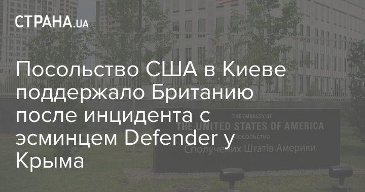 Общество: Посольство США в Киеве поддержало Британию после инцидента с эсминцем Defender у Крыма