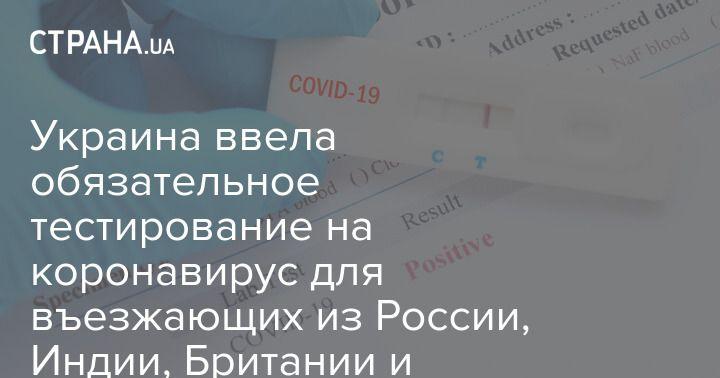 Общество: Украина ввела обязательное тестирование на коронавирус для въезжающих из России, Индии, Британии и Португалии