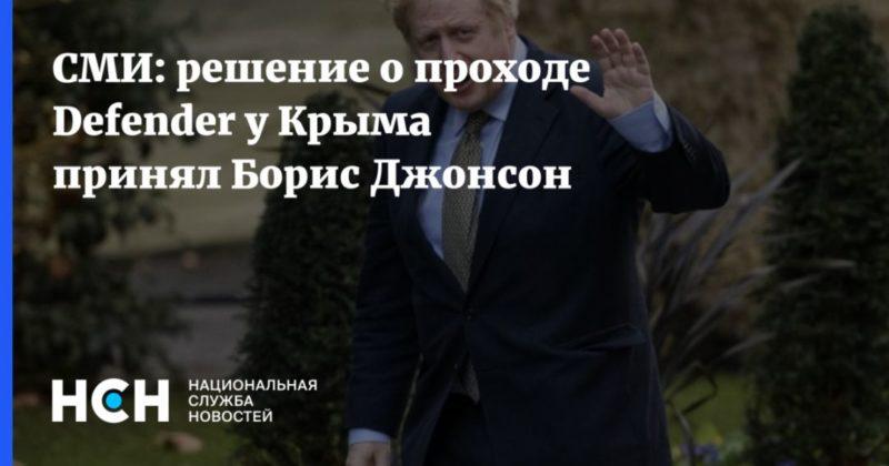 Общество: СМИ: решение о проходе Defender у Крыма принял Борис Джонсон
