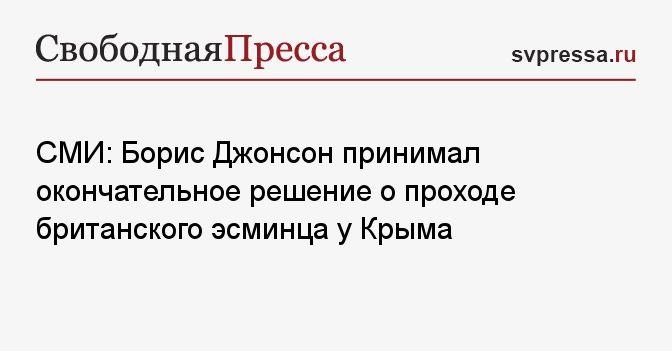 Общество: СМИ: Борис Джонсон принимал окончательное решение о проходе британского эсминца у Крыма