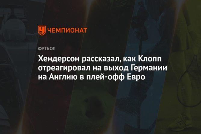 Общество: Хендерсон рассказал, как Клопп отреагировал на выход Германии на Англию в плей-офф Евро