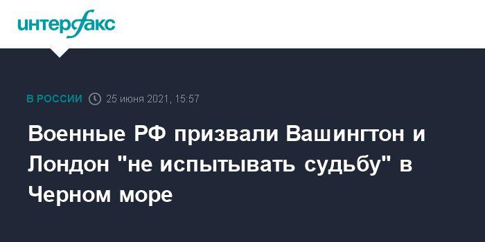 """Общество: Военные РФ призвали Вашингтон и Лондон """"не испытывать судьбу"""" в Черном море"""