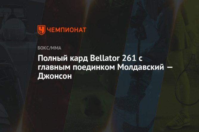 Общество: Полный кард Bellator 261 с главным поединком Молдавский — Джонсон