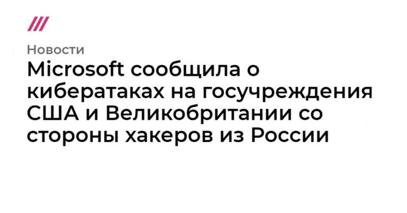 Общество: Microsoft сообщила о кибератаках на госучреждения США и Великобритании со стороны связанных с Россией хакеров