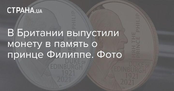 Общество: В Британии выпустили монету в память о принце Филиппе. Фото