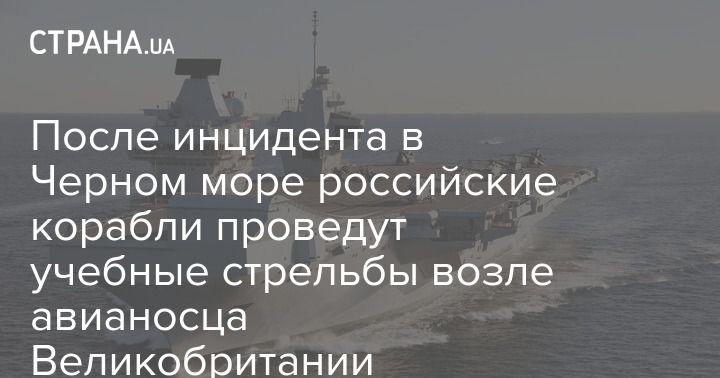 Общество: После инцидента в Черном море российские корабли проведут учебные стрельбы возле авианосца Великобритании