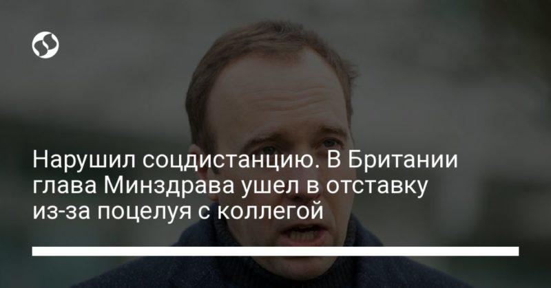 Общество: Нарушил соцдистанцию. В Британии глава Минздрава ушел в отставку из-за поцелуя с коллегой
