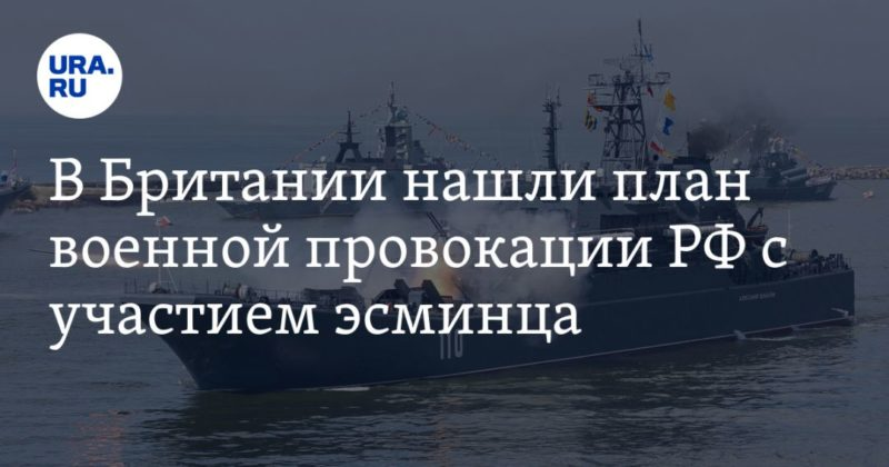 Общество: В Британии нашли план военной провокации РФ с участием эсминца