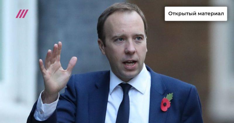 Общество: Дело не в измене, а в ковиде: министр здравоохранения Британии уволился после объятий с любовницей
