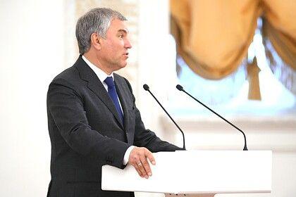 Общество: Володин призвал ООН и ПАСЕ осудить Великобританию за инцидент с эсминцем