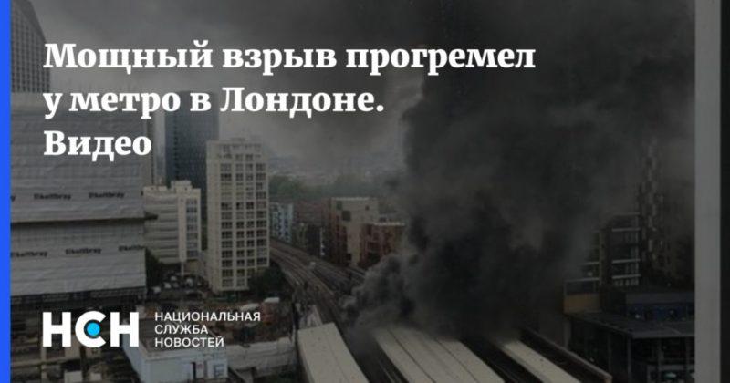 Общество: Мощный взрыв прогремел у метро в Лондоне. Видео