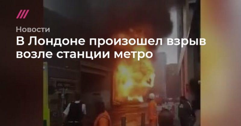 Общество: В Лондоне произошел взрыв возле станции метро