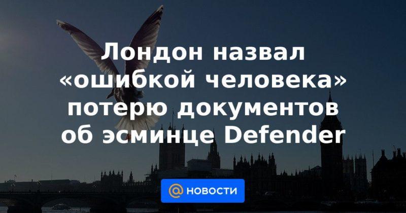 Общество: Лондон назвал «ошибкой человека» потерю документов об эсминце Defender